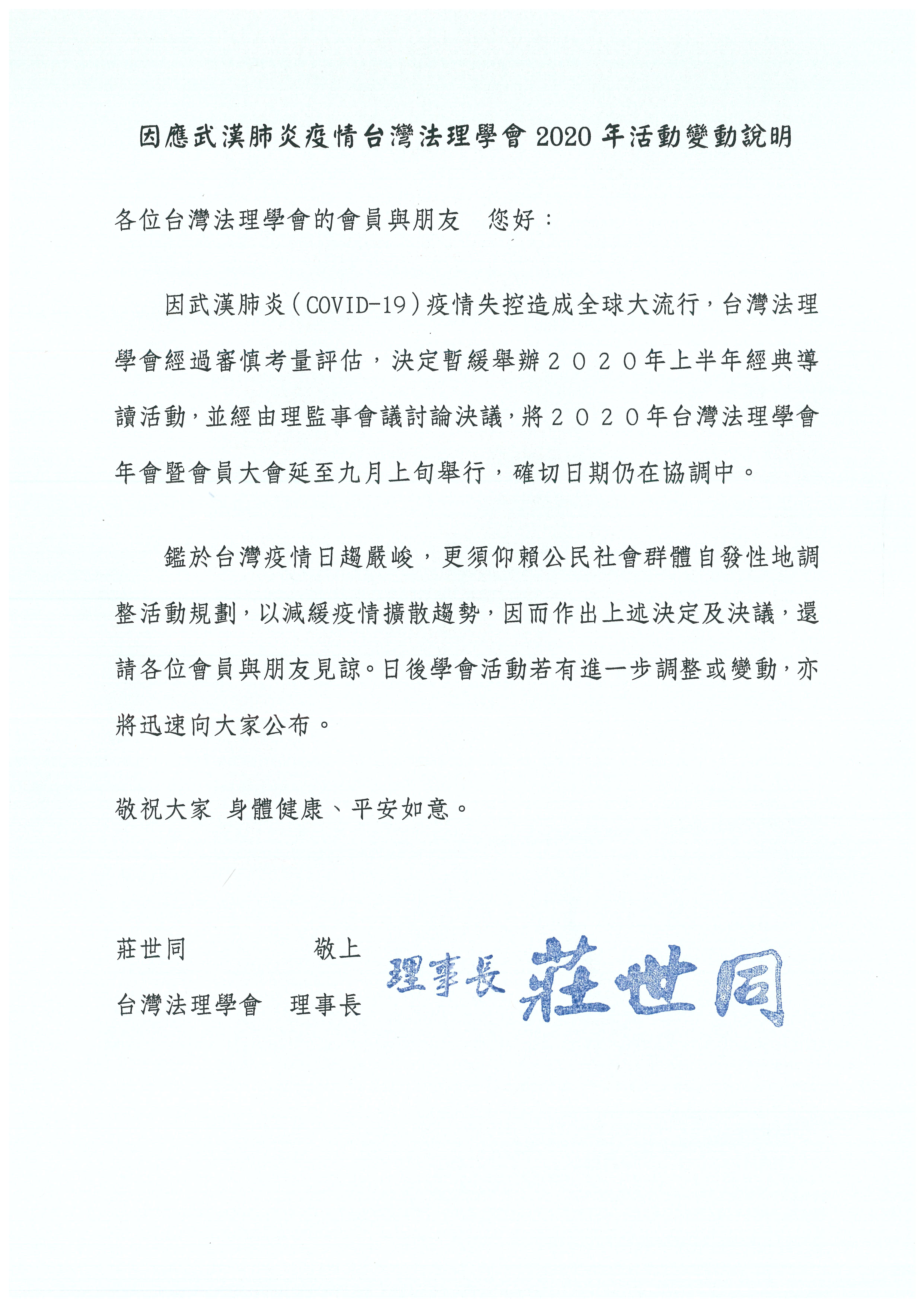 20200324_因應武漢肺炎台灣法理學會2020年活動變更說明_正式公告